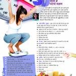 wpid-special_feature-_healthy_ideas.jpg